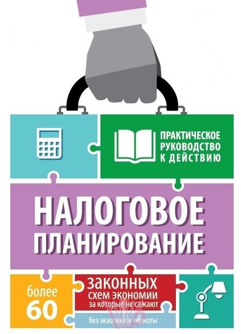 Налоговое планирование в организации курсовая найден Файл налоговое планирование в организации курсовая 2016